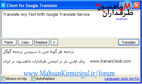 [تصویر:  google-translate.jpg]